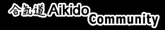 Aikido Community